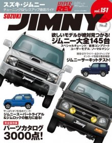 Hyper Rev: Vol# 151 Suzuki Jimny (No. 2)