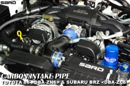 SARD Carbon Intake Piping - Scion FR-S (ZN6) / Subaru BRZ (ZC6)