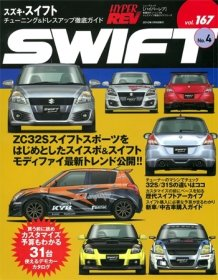 Hyper Rev: Vol# 167 Suzuki Swift (No.4)