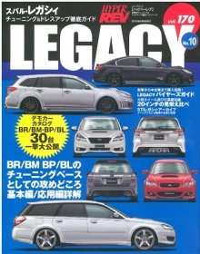 Hyper Rev: Vol# 170 Legacy (No. 10)