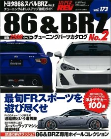 Hyper Rev: Vol# 173 Toyota 86 / Subaru BRZ No.2