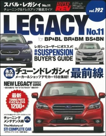 Hyper Rev: Vol# 192 Subaru Legacy No.11