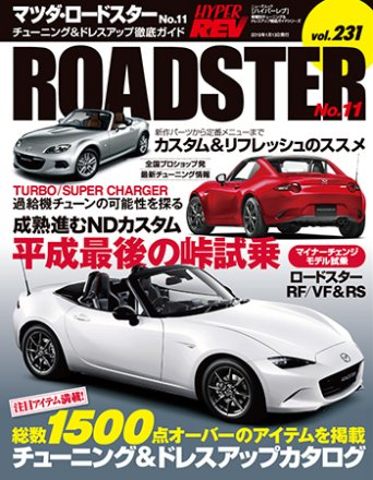 Hyper Rev: Vol# 231 Mazda Roadster (Miata) No.11