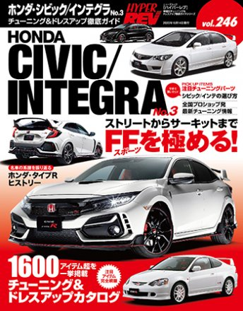 Hyper Rev: Vol# 246 Civic / Integra No.3